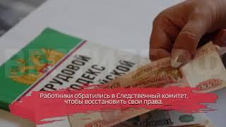 Предприниматель задолжал сотрудникам более 1,5 млн рублей по зарплате
