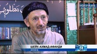 Дагестанцы из Ямало-Ненецкого автономного округа посетили Муфтия РД
