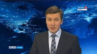 Вести-Томск, выпуск 20:45 от 23.04.2018