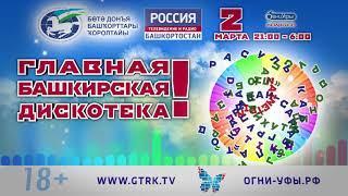 2 марта пройдет вечеринка «Башкирская звездная дискотека»