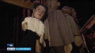 Башкирские куклы расскажут о Мустае Кариме