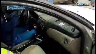 Курганские полицейские задержали перевозчика синтетических наркотиков