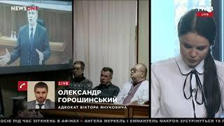 Горошинский: Виктор Янукович госпитализирован в России, у него травма позвоночника 18.11.18