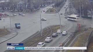 В Кемерове устанавливают обстоятельства серьёзного ДТП с участием автобуса