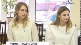 Мэр Белгорода вручил 20 студентам сертификаты стипендиатов