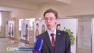 Олимпиада по научному краеведению стартовала в Вологде