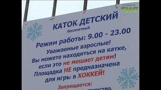 В Самаре начали заливать катки. Сегодня лед появился в парке Дружбы и во дворе в переулке Брусчатый