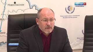 Ульяновское регональное отделение Фонда социального страхования