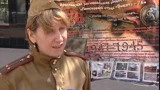 В центре Ярославля состоялась выставка «Эхо войны. Музей на колесах»