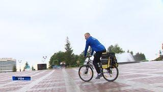 Уфимский велосипедист передаст письма детей из Башкирии сверстникам из стран Азии