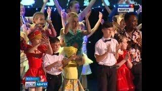 В Майкопе открылся 10 й юбилейный международный фестиваль конкурс «Звездочки Адыгеи»