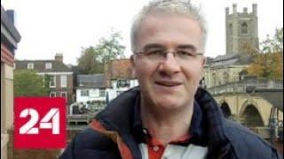 Британский журналист развеял опасения соотечественников - Россия 24