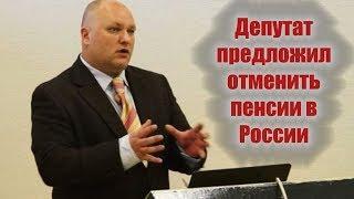 Депутат предложил отменить пенсии в России