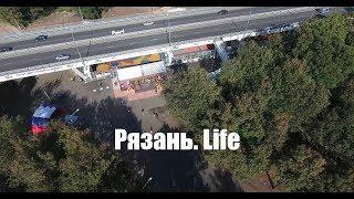 """""""Рязань.Life"""" Проект """"Под мостом"""""""