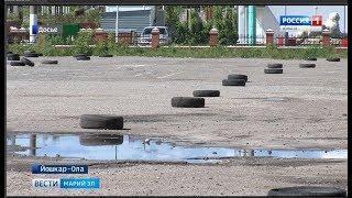 В Йошкар-Оле до конца августа должны обновить заброшенный автодром