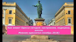 Как живет Одесса сегодня(ноябрь 2018)