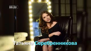 Выбираем самую лучшую Татьяну Нижнего Новгорода!