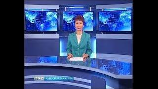 Вести Бурятия. (на бурятском языке). Эфир от 23.08.2018