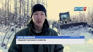 В Кобяйском районе Якутии идет ремонт автодороги «Себян»