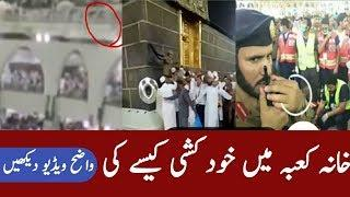 Masjid ul Haram News Today | Makkah Incident Incident in Makkah Khud kushi in Makkah kaba