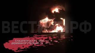 Неизвестные спалили деревянное здание под Вологдой: видео