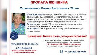 В Сямженском районе пропала пенсионерка