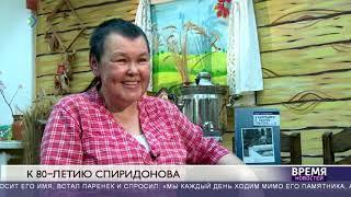 Каким был Юрий Спиридонов?
