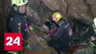 Спасение школьников из пещеры в Таиланде: успеть до дождей - Россия 24