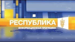 Республика 17.04.2018 на русском языке. Вечерний выпуск