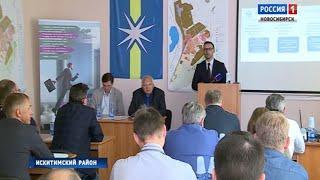 Площадки для размещения производства презентовали потенциальным инвесторам в Линёво