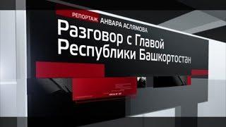 Специальный репортаж - Разговор с Главой Республики Башкортостан