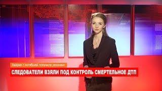 Ноябрьск. Происшествия от 15.11.2018 с Яной Джус