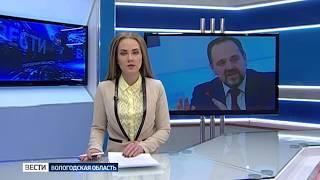Глава Минприроды Сергей Донской прибыл в Череповец