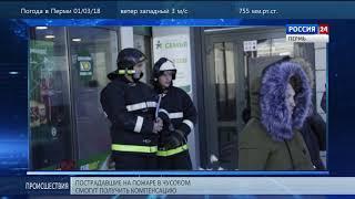 В Перми эвакуировали торговый центр