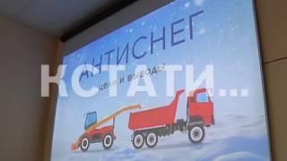 """Подведены итоги работы проекта """"АнтиСнег"""""""