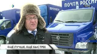 Почта России обновляет технику