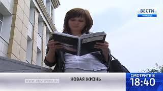 «Вести: Приморье»: Истории врачей из Украины, живущих в Славянке