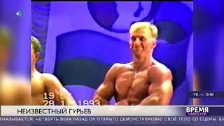 Мэр Воркуты продемонстрировал идеальное тело