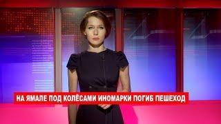 Ноябрьск. Происшествия от 18.09.2018 с Наталией Кузнецовой