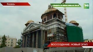 В ближайшей перспективе Казань вновь обретёт собор Казанской Иконы Божией матери - ТНВ