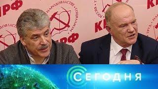 """""""Сегодня"""". 19 марта 2018 года. 10:00"""