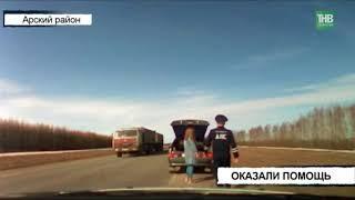 Арские автоинспекторы помогли автоледи, попавшей в беду - тНВ