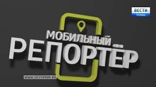 Программа «Мобильный репортер» от 9 февраля 2018 года