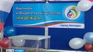 Открытие именного избирательного участка в Магадане