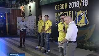 """Футбольный """"Ростов"""" представил новых игроков"""