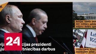 В Латвии возмущены использованием материалов агентства Sputnik в СМИ - Россия 24
