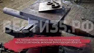 Памяти погибших кемеровчан: череповецкие кузнецы примут участие в создании мемориала