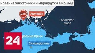 Смертельное ДТП с электричкой и маршруткой в Крыму: число раненых выросло в три раза - Россия 24