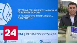 В Петербурге проходит международный газовый форум - Россия 24