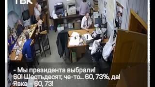 В Красноярске избирательная комиссия №30 празднуют явку в Красноярске